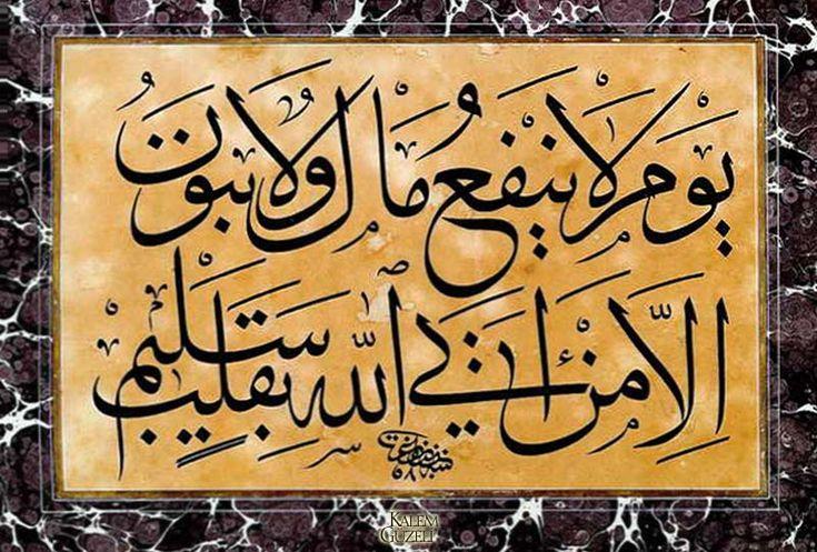 """© Kazasker Mustafa İzzet - Levha - Ayet-i Kerîmeler H.1258 (1842) tarihli. """"O gün ki, ne mal, ne evlad fayda vermez. Ancak, Allah'a temiz bir kalple gelenler o günde (kurtuluşa erer)"""" (Şuara Sûresi, 88-89.ayetler). Ebrulu bordür: Necmeddin Okyay."""