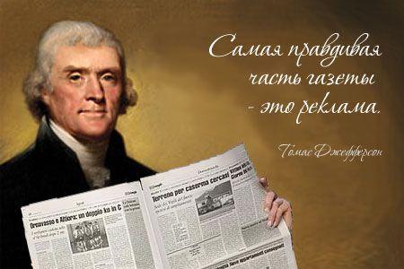 Самая правдивая часть газеты это реклама  Джефферсон о рекламе #цитаты #реклама
