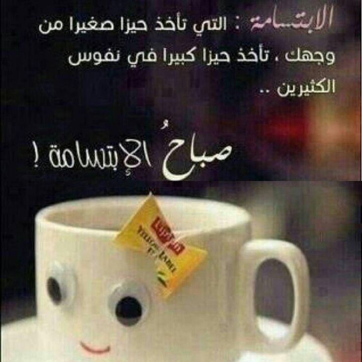 Donya Imraa دنيا امرأة On Instagram صباحكم إبتسامة تبعث البهجة والسعادة إبتسامة سعادة فرح تفاؤل أمل صباح ال Instagram Posts Glassware Instagram