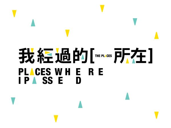 Places where I passed 我經過的所在 邱雍晉個展|Exhibition design by Lurukuan, via Behance