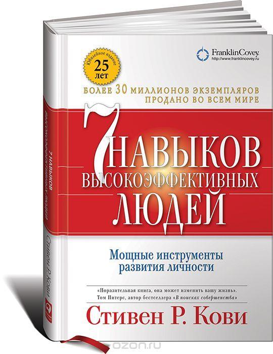 Семь навыков высокоэффективных людей. Мощные инструменты развития личности » KnigaMir.xyz - Книжный мир: Скачать книги бесплатно.