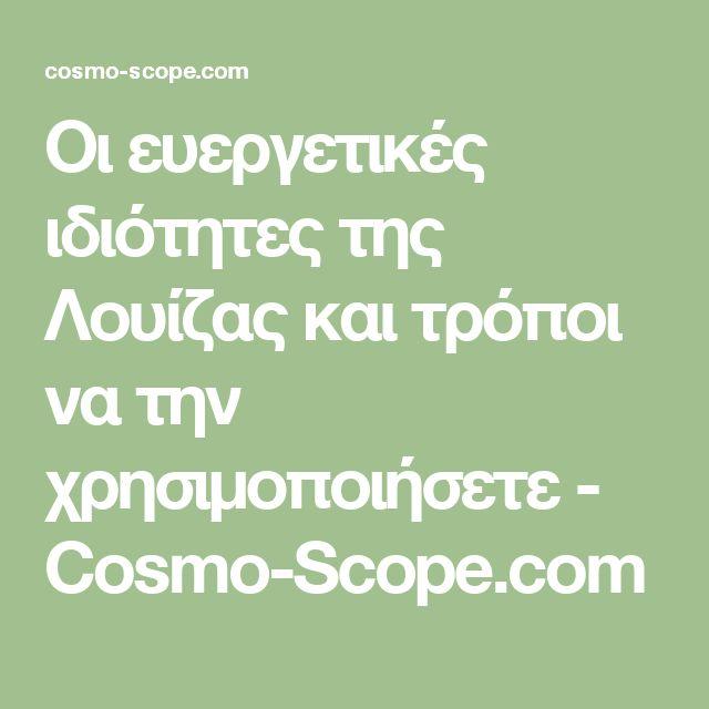 Οι ευεργετικές ιδιότητες της Λουίζας και τρόποι να την χρησιμοποιήσετε - Cosmo-Scope.com