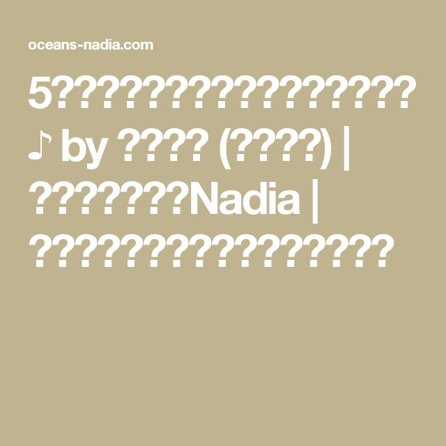5分で完成、汁なし海老ニラあえそば♪ by タラゴン (奥津純子) | レシピサイト「Nadia | ナディア」プロの料理を無料で検索