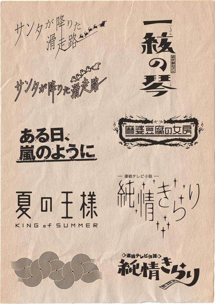 NHK ドラマタイトルロゴ(2000年以降)※不採用案含む