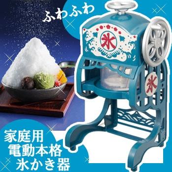 電動本格ふわふわ氷かき器 DCSP-1351 家庭用 電動かき氷機 レトロ デザイン 電動かき氷器 ドウシシャ 電動 かき氷機