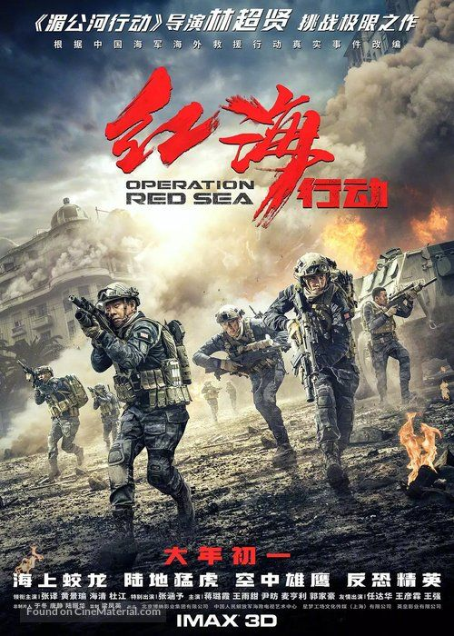 Operation Red Sea 20181080p English Subtitle Download Movie City