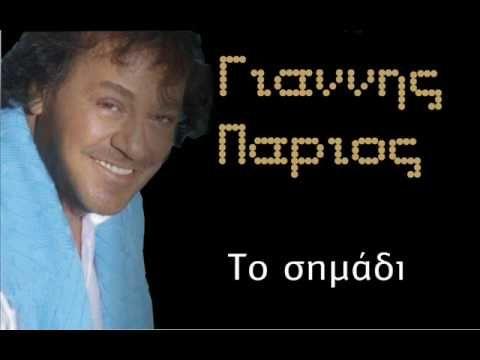 Giannis Parios To simadi