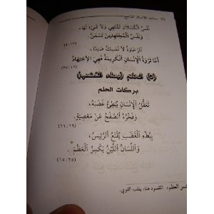Selected Topics from The Proverbs of Solomon - Arabic Van Dyck / Arabic Language Booklet / 80 pages / 5th Print 2008  Price: $9.99