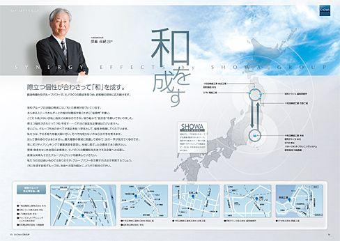 デザイン制作実績「十和田精密工業株式会社 様 会社案内」ナイスデザイン