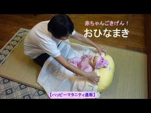 おひなまき&赤ちゃんの向きぐせ【ハッピーマタニティ通販】