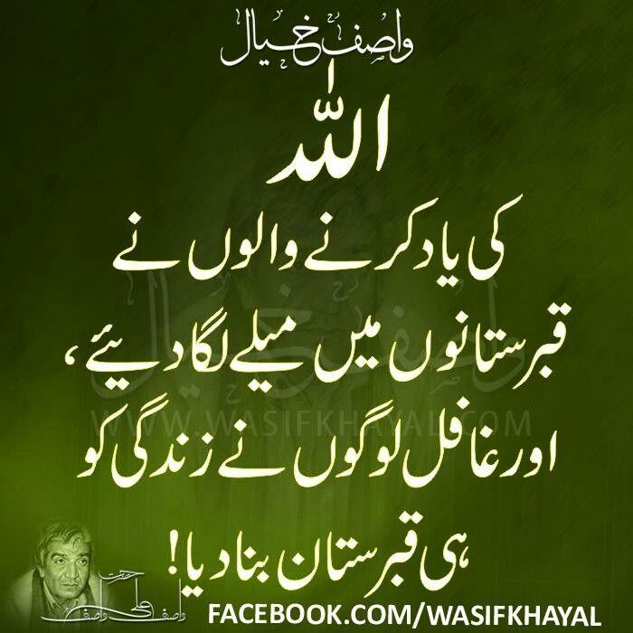 wasif khayal biography books