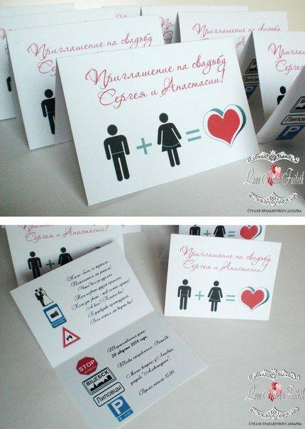 ОТКРЫТКИ , пригласительные, приглашения на свадьбу! - Барахолка onliner.by