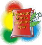 дистанционный Проект Красная книга