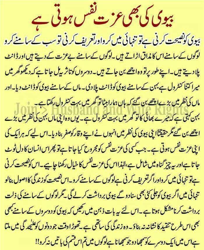 Bad Wife Quotes In Urdu: 535 Best Urdu - The Love Images On Pinterest