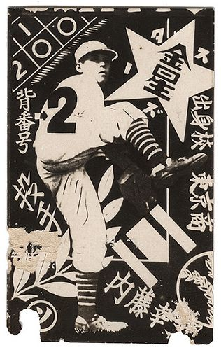 A Japanese baseball card or bromide; one of many from John Gall's collection