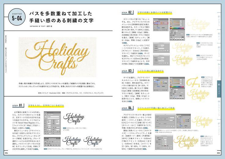 とれたて文字デザイン Photoshop & Illustrator | デザイン関連の雑誌・書籍を出版するMdNのWebサイト - MdN Design Interactive -