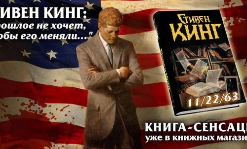 Обзор книги Стивена Кинга