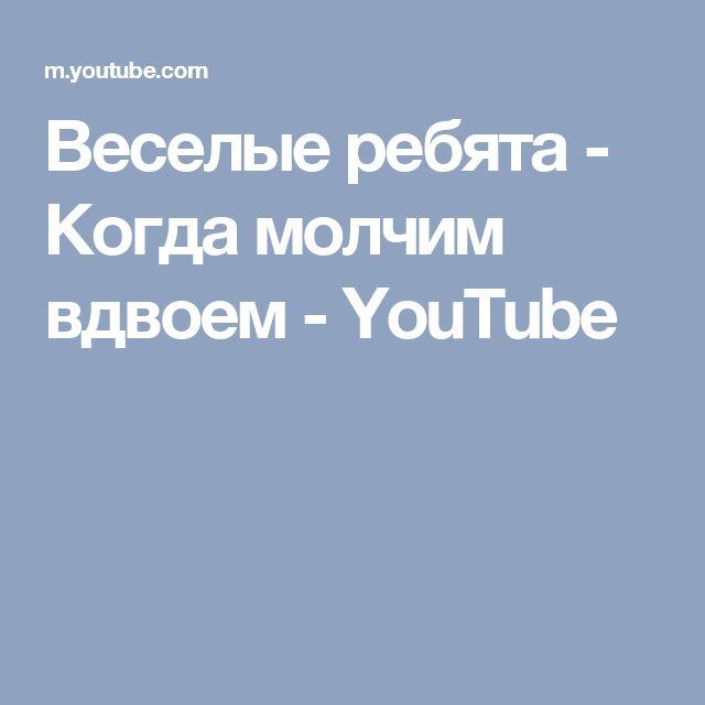 Веселые ребята - Когда молчим вдвоем - YouTube