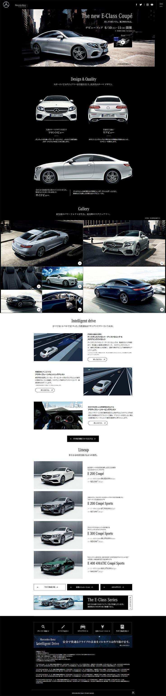 The new E-Class Coupe|WEBデザイナーさん必見!ランディングページのデザイン参考に(信頼・安心系)