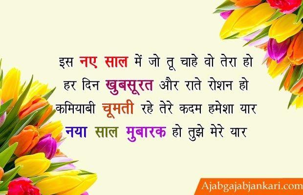 Naya Saal Ki Shayari 2020 Happy New Year Ki Shubhkamnaye Happy New Year Images Happy New Year Quotes Happy New Year Pictures
