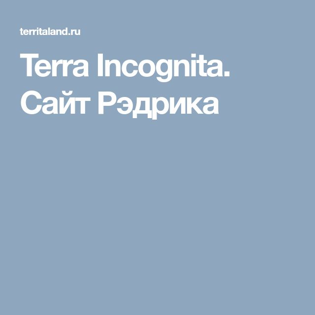 Terra Incognita. Сайт Рэдрика