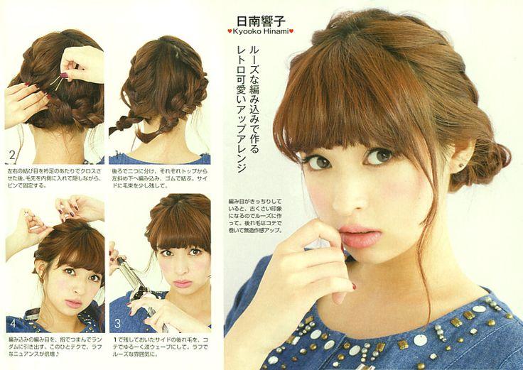 "Model / Kyoko Hinami. Japanese girls fashion magazine ""non-no"". Lollita cute hair style."