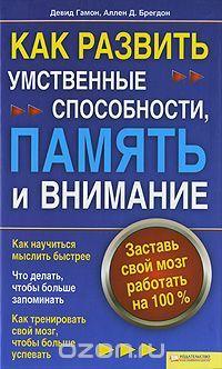 """Книга """"Как развить умственные способности, память и внимание. Заставь свой мозг работать на 100%"""" Девид Гамон, Аллен Д. Брегдон - купить на OZON.ru книгу Learn Faster & Remember Mоге Как развить умственные способности, память и внимание. Заставь свой мозг работать на 100% с доставкой по почте   978-5-9910-0933-1"""