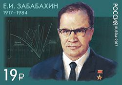 Почтовая марка «100 лет со дня рождения физика-ядерщика Евгения Забабахина»