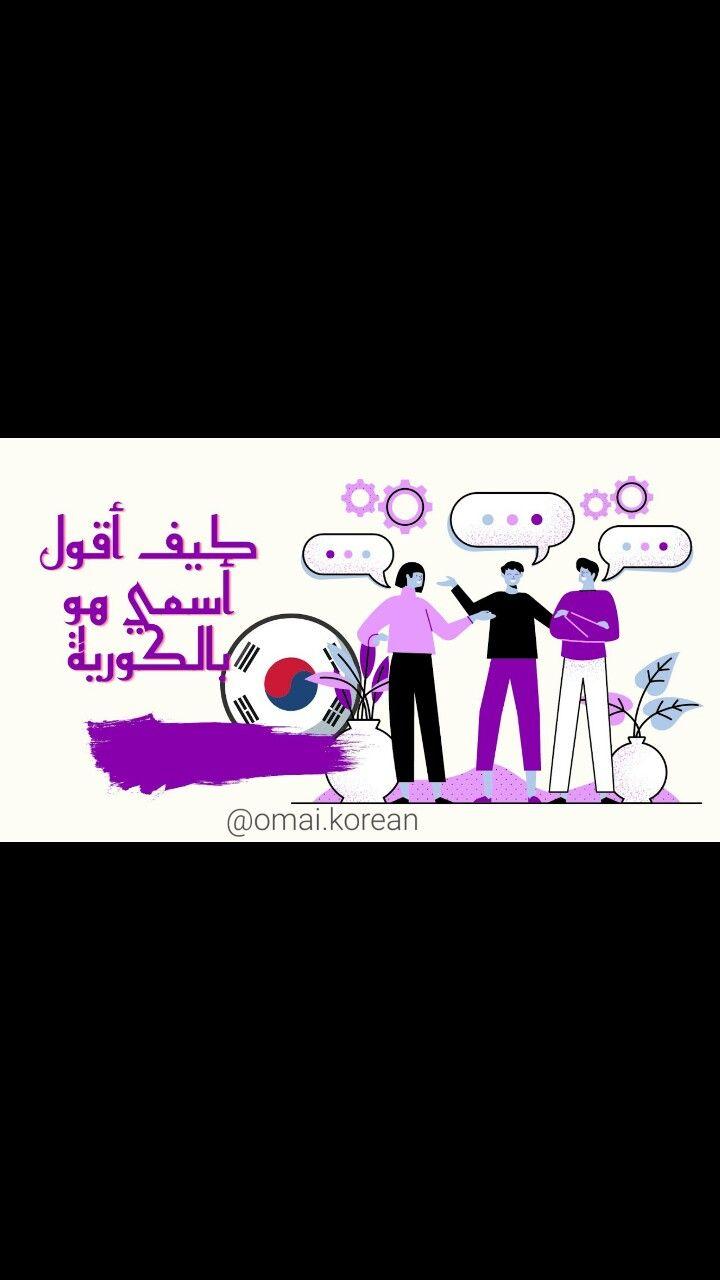 كيف أقول اسمي باللغة الكورية تعلم اللغة الكورية بسهولة للمبتدئين بالعربي مع النطق Movie Posters Poster