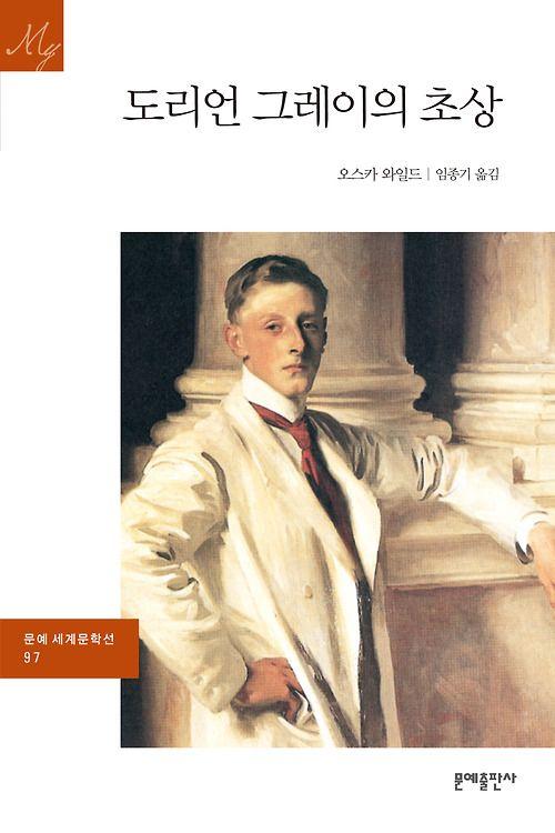 문예세계문학선 97   <도리언 그레이의 초상>, 오스카 와일드 지음 - 유미주의 예술가 오스카 와일드의 환상소설( 더 읽기 : http://moonyebooks.tumblr.com/post/100725426041/97 )