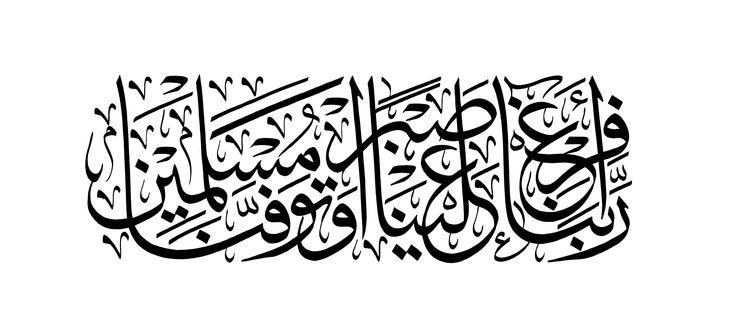 Al-'Araf 7, 126