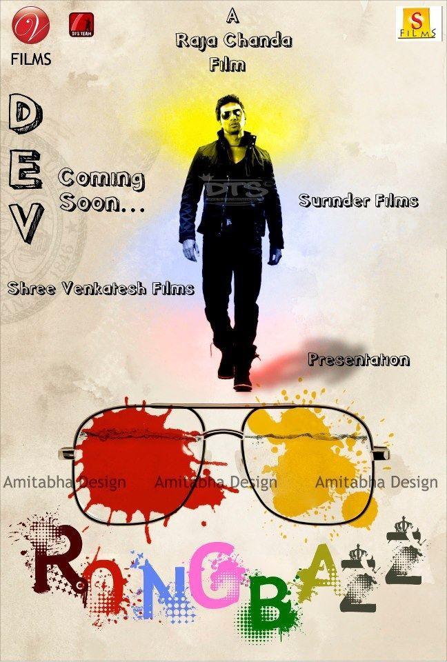 Rangbaaz Kolkata Bangla Movie Mp3 Songs Download | BDTweets.com