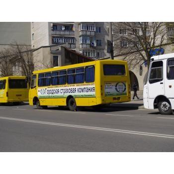 #реклама #транспорт #оклейка #авто #широкоформатная #печать #Одесса  Реклама на маршрутке для Страховой компании