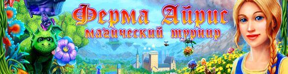 Ферма Айрис 2 Магический турнир #игра #игры