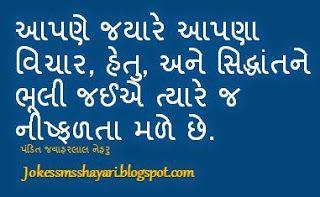 આપણે જયારે આપણા વિચાર, હેતુ, અને સિદ્ધાંતને ભૂલી જઈએ ત્યારે જ નીષ્ફળતા મળે છે. Gujrati SMS, Hindi SMS, Jokes, Shayari @premdparmar