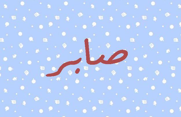 اسماء اولاد تبدأ بحرف الصاد ومعانيها 2019 Calligraphy Arabic Calligraphy