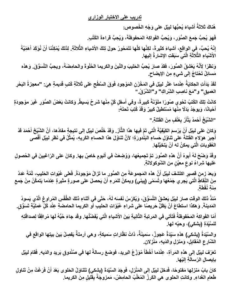 اللغة العربية أوراق عمل تدريبات للصف السادس مع الإجابات