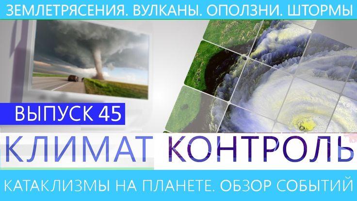 Климат контроль. Землетрясения, наводнения, вулканы, штормы. Климатическ...