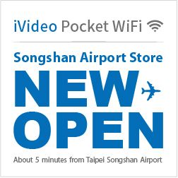 iVideo Taiwan Pocket WiFi Rental, Unlimited Internet Access, Stable Signal, Lowest Price and Good Quality