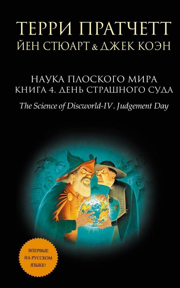 Наука Плоского мира. Книга 4. День Страшного суда. Терри Пратчетт, Йен Стюарт…