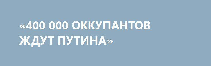 «400 000 ОККУПАНТОВ ЖДУТ ПУТИНА» http://rusdozor.ru/2016/06/23/400-000-okkupantov-zhdut-putina/  Это когда почти 30% коренного населения страны признается правительством оккупантами.    Есть страна такая в Прибалтике – Латвия, вы о ней безусловно слышали. Так вот, риторика властей там нынче сильно впечатляет, да только не в хорошем смысле. Вообще, ...