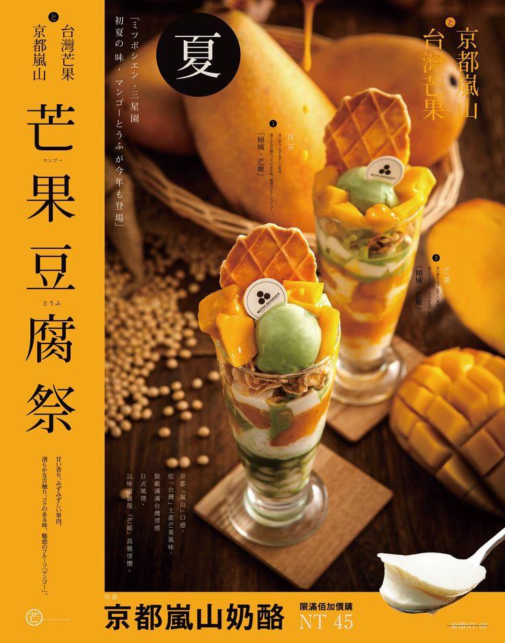 #芒果豆腐祭 #台灣