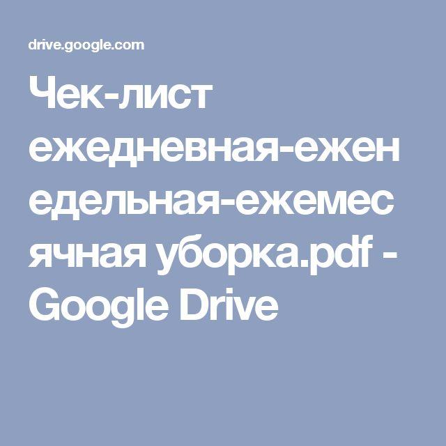 Чек-лист ежедневная-еженедельная-ежемесячная уборка.pdf - Google Drive