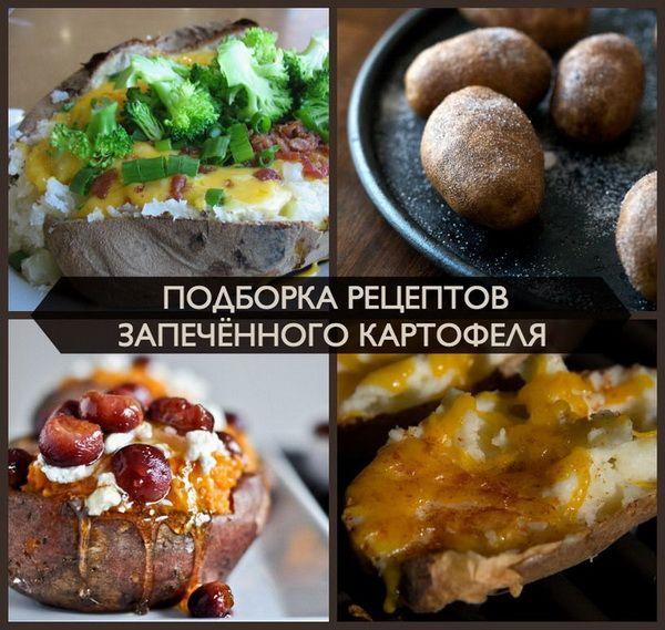 12 рецептов запечённого картофеля . Обсуждение на LiveInternet - Российский Сервис Онлайн-Дневников