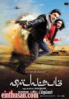 Vishwaroopam Tamil Movie Online - Kamal Haasan, Rahul Bose, Pooja Kumar, Andrea Jeremiah and Jaideep Ahlawat. Directed by Kamal Hassan. Music by Shankar-Ehsaan-Loy. 2013 [U/A] Blu-Ray w.eng.subs
