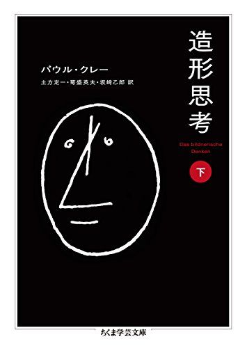 造形思考(下) (ちくま学芸文庫)   パウル クレー https://www.amazon.co.jp/dp/4480096027/ref=cm_sw_r_pi_dp_x_Xu3vybZ0C554H
