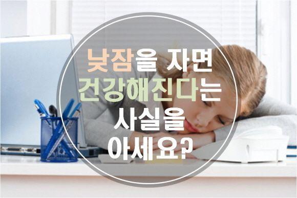 낮잠을 자면 건강해진다는 사실을 아세요? 3월 14일 영국 텔레그래프에서 '영국 낮잠의 날(National Napping Day)'를 맞아 낮잠이 선사하는 건강 혜택 7가지를 소개했습니다. 소개된 내용에서 알려준 낮잠이 우리 몸에 어떤 긍정적인 영향을 미치는지 알아보겠습니다.  1. 낮잠은 심장마비를 막는다? 그리스 과학자들이 400여 명의 성인 남녀를 대상으로 연구를 진행한 결과 낮잠이 혈압을 낮춰 심장마비의 위험성을 감소시켜준..