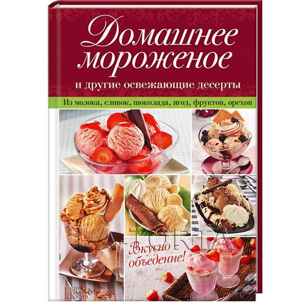Книга содержит большое количество рецептов охладительных десертов, которые можно также готовить в мороженнице, а именно мороженное, шейки, сорбеты и т.п.  http://la-torta.ru/product/domashnee-morozhenoe-i-drugie-osvezhayuschie-deserty