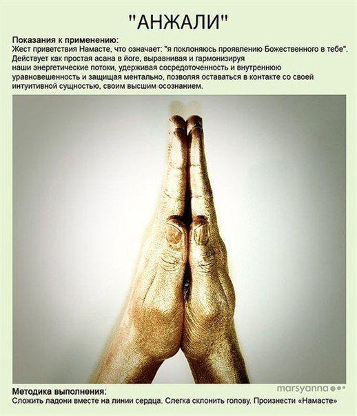Мудры   йога для пальцев