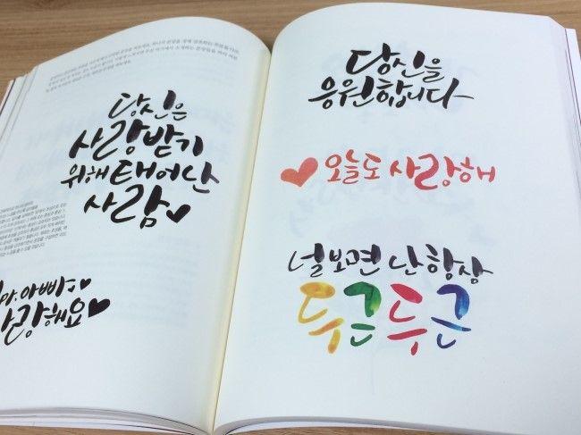 혼자 배우는 영문 캘리그라피 - 티애 김은정 지음 / 캘리그라피 책추천! : 네이버 블로그
